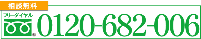 0120-682-006