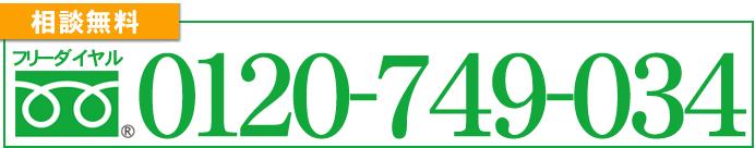 0120-749-034