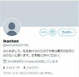 @ikachan82507742
