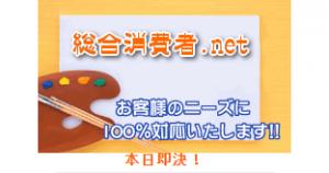 総合消費者.net